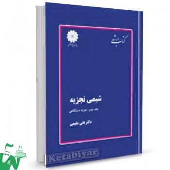 کتاب شیمی تجزیه جلد دوم (تجزیه دستگاهی) تالیف دکتر علی مقیمی