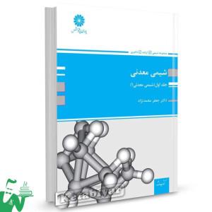 کتاب شیمی معدنی جلد اول (شیمی معدنی 1) تالیف دکتر جعفر محمدنژاد