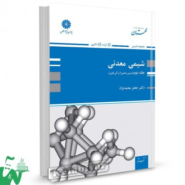 کتاب شیمی معدنی جلد دوم (شیمی معدنی 2 و آلی فلزی) تالیف دکتر جعفر محمدنژاد