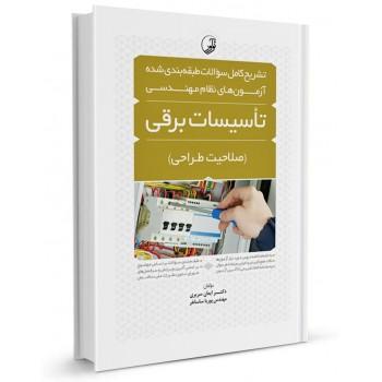 کتاب تشریح کامل سوالات طبقه بندی شده آزمون های نظام مهندسی تاسیسات برقی (صلاحیت طراحی) تالیف دکتر ایمان سریری
