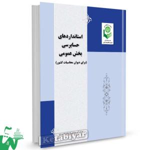 کتاب استانداردهای حسابرسی بخش عمومی تالیف کارگروه تدوین استانداردهای حسابرسی