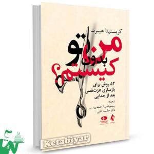 کتاب من بدون تو کیستم؟ تالیف کریستینا هیبرت ترجمه ارجمندی نسب