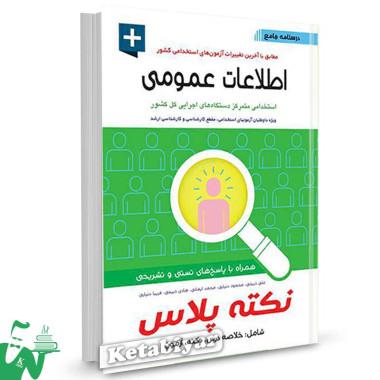 کتاب درسنامه جامع اطلاعات عمومی ویژه آزمون استخدامی تالیف علی ذبیحی