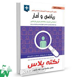 کتاب درسنامه جامع ریاضی و آمار ویژه آزمون استخدامی تالیف علی ذبیحی