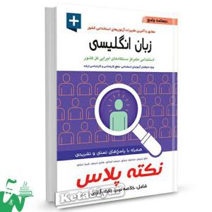 کتاب درسنامه جامع زبان انگلیسی ویژه آزمون استخدامی تالیف علی ذبیحی