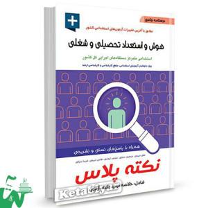 کتاب درسنامه جامع هوش و استعداد شغلی ویژه آزمون استخدامی تالیف علی ذبیحی