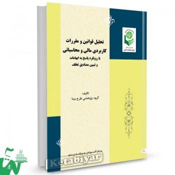 کتاب تحلیل قوانین و مقررات کاربردی مالی و محاسباتی