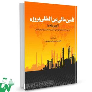 کتاب تامین مالی بین المللی پروژه (تئوری و اجرا) تالیف قهرودی