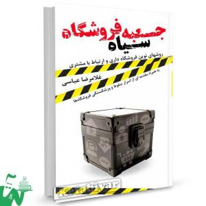 کتاب جعبه سیاه فروشگاه تالیف غلامرضا عباسی