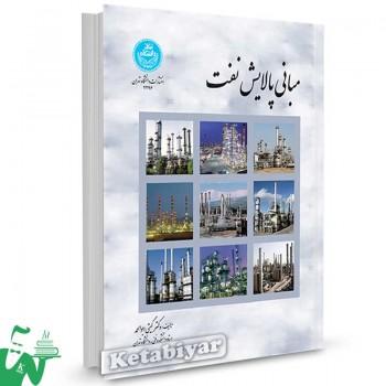 کتاب مبانی پالایش نفت تالیف دکتر گیتی ابوالحمد