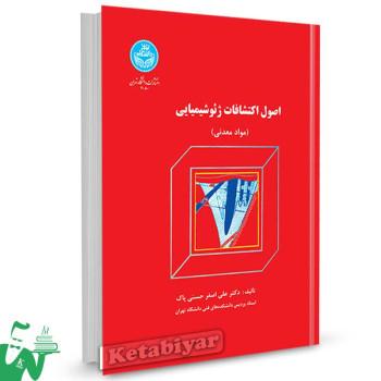 کتاب اصول اکتشافات ژئوشیمیایی تالیف دکتر علی اصغر حسنی پاک