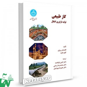 کتاب گاز طبیعی تولید فراوری انتقال تالیف الکساندر روژی ترجمه گیتی ابوالحمد