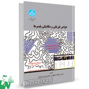 کتاب خواص فیزیکی و مکانیکی پلیمرها تالیف دکتر سیامک مطهری