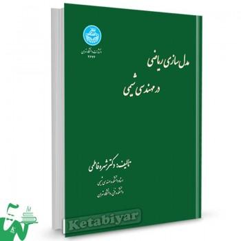 کتاب مدلسازی ریاضی در مهندسی شیمی تالیف دکتر شهره فاطمی