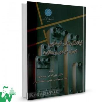 کتاب تبادلگرهای گرمایی اصول و طراحی و عملکرد تالیف دکتر علی اصغر حمیدی