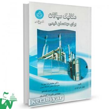 کتاب مکانیک سیالات برای مهندسان شیمی تالیف نوئل دی. نورس ترجمه محمدرضا مهرنیا