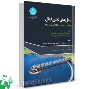 کتاب مدلهای لجن فعال ؛ ASM1, ASM2, ASM2d, ASM3 تالیف مجنز هنز ترجمه محمدحسین صراف زاده