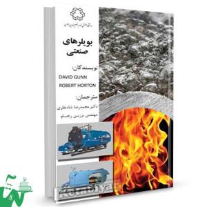 کتاب بویلرهای صنعتی تالیف دکتر محمدرضا شاه نظری