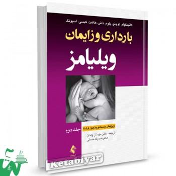 کتاب بارداری و زایمان ویلیامز 2018 جلد 2 (چهار رنگ) تالیف کانینگهام ترجمه مهرناز ولدان