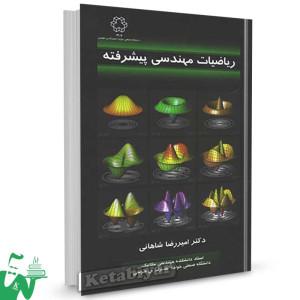 کتاب ریاضیات مهندسی پیشرفته تالیف دکتر امیررضا شاهانی