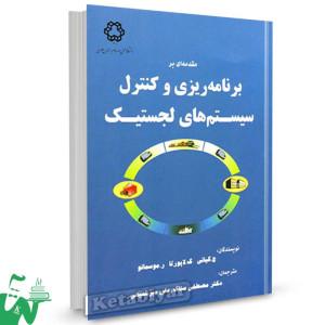 کتاب برنامه ریزی و کنترل سیستمهای لجستیک تالیف دکتر مصطفی ستاک