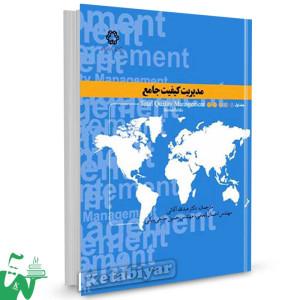 کتاب مدیریت کیفیت جامع ترجمه عبدالله آقایی ، حسین حاج بابایی