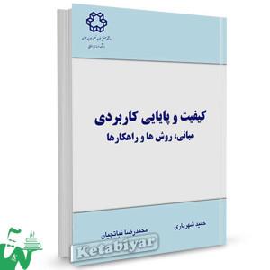 کتاب کیفیت و پایایی کاربردی تالیف دکتر حمید شهریاری