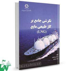 کتاب نگرشی جامع بر گاز طبیعی مایع (LNG) تالیف دکتر سید علی جزایری