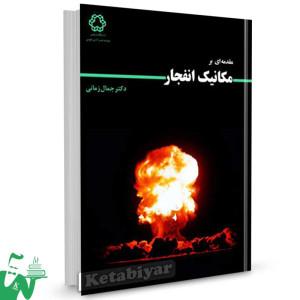 کتاب مقدمه ای بر مکانیک انفجار تالیف دکتر جمال زمانی