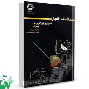 کتاب مکانیک انفجار ؛ امواج و برخی کاربردها (جلد سوم) تالیف دکتر جمال زمانی