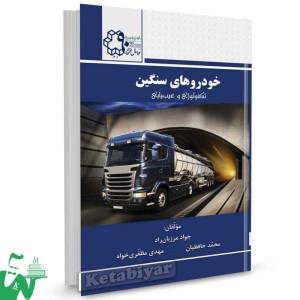 کتاب خودروهای سنگین (تکنولوژی و عیب یابی) تالیف جواد مرزبان راد