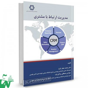 کتاب مدیریت ارتباط با مشتری تالیف دکتر محمدجعفر تارخ