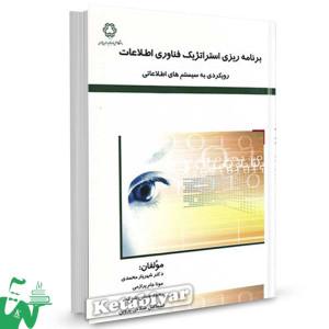 کتاب برنامه ریزی استراتژیک فناوری اطلاعات تالیف دکتر شهریار محمدی