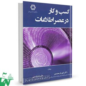 کتاب کسب و کار در عصر اطلاعات تالیف دکتر شهریار محمدی