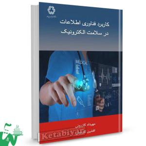 کتاب کاربرد فناوری اطلاعات در سلامت الکترونیک تالیف مهرداد کازرونی
