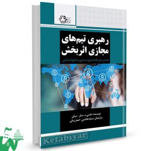 کتاب رهبری تیمهای مجازی اثربخش تالیف نانسی م. ستل ترجمه سمیه هاشمی
