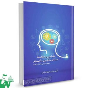 کتاب طراحی و مطالعه مسائل یادگیری و آموزش تالیف دکتر بدری عباسی