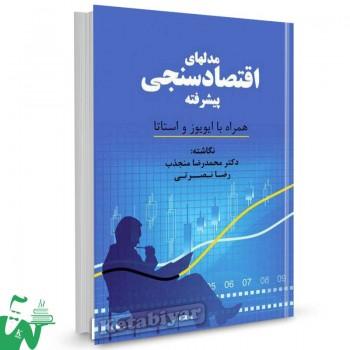 کتاب مدل های اقتصادسنجی پیشرفته همراه با ایویوز و استاتا تالیف محمدرضا منجذب