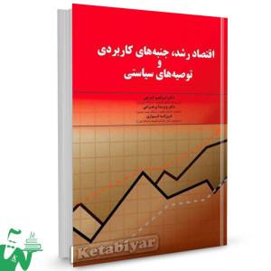 کتاب اقتصاد رشد جنبه های کاربردی و توصیه های سیاستی تالیف ابراهیم گرجی