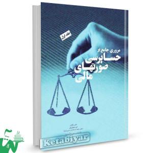 کتاب مروری جامع بر حسابرسی صورت های مالی 1 تالیف ناصر مکارم