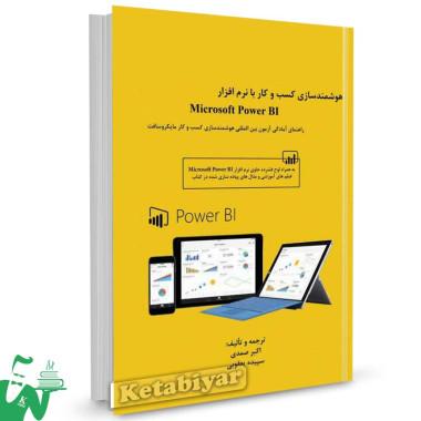 کتاب هوشمندسازی کسب و کار با نرم افزار microsoft power BI تالیف اکبر صمدی