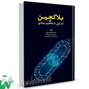 کتاب بلاکچین (آشنایی با مفاهیم بنیادی) تالیف دکتر جواد عباسی