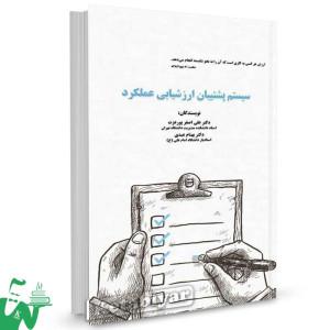 کتاب سیستم پشتیبان ارزشیابی عملکرد تالیف دکتر علی اصغر پورعزت