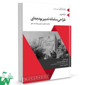 کتاب درآمدی بر طراحی سامانه تدبیر بودجه ای تالیف دکتر علی اصغر پورعزت