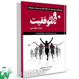 کتاب 90 روز تا موفقیت تالیف مارک هوکسی ترجمه امین اسداللهی