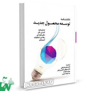 کتاب دانشنامه توسعه محصول جدید تالیف کنت بی. کان ترجمه غلامرضا توکلی