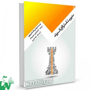 کتاب مدیریت استراتژیک برند تالیف الکساندر چرنوو ترجمه کامبیز حیدرزاده
