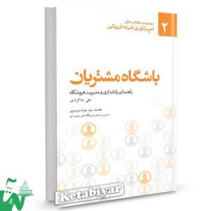 کتاب باشگاه مشتریان (راهنمای راه اندازی و مدیریت فروشگاه) تالیف علی خاکزادی