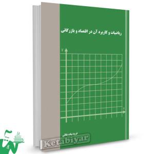 کتاب ریاضیات و کاربرد آن در اقتصاد و بازرگانی تالیف فرود بیات بقایی