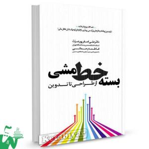 کتاب بسته خط مشی از طراحی تا تدوین تالیف علی اصغر پورعزت